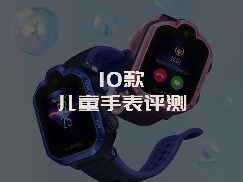 10款儿童手表评测