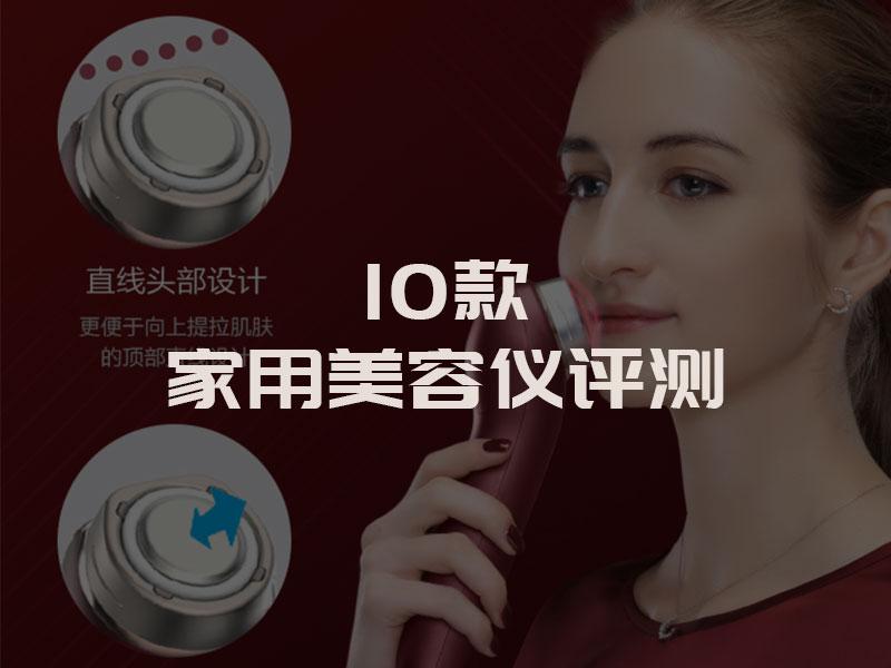 10款家用美容仪评测
