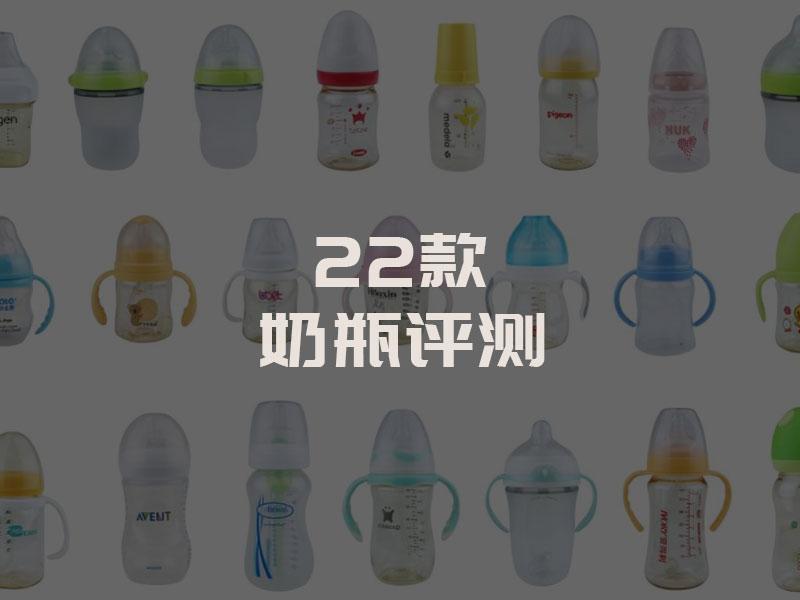 22款奶瓶评测