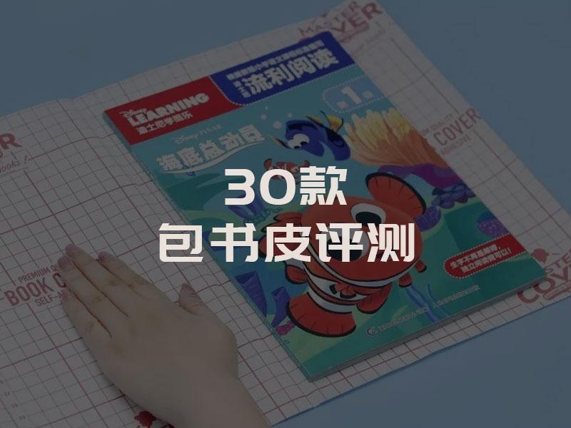 30款包书皮评测