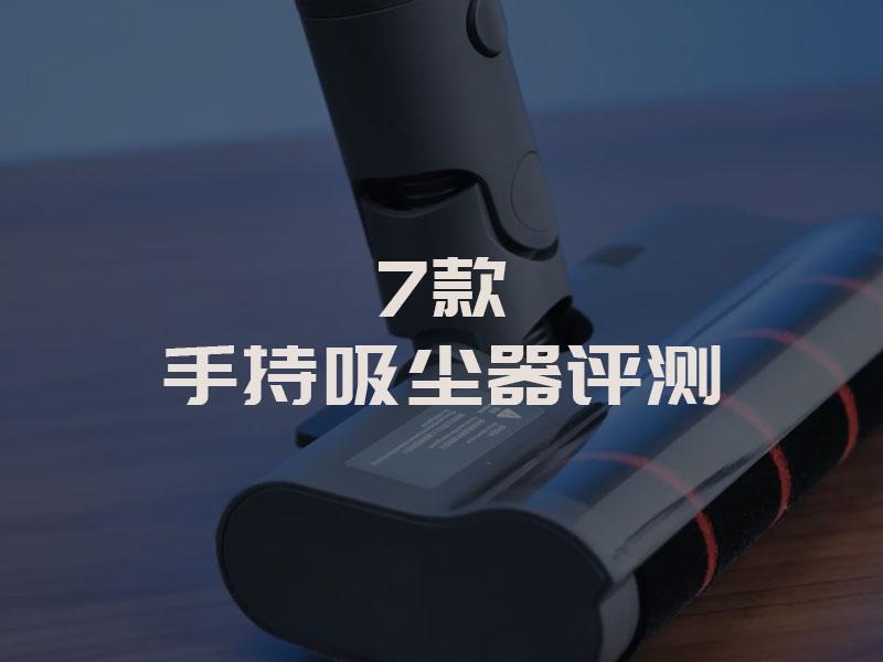 7款无线吸尘器评测