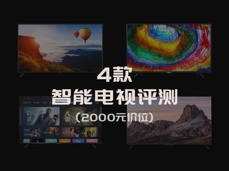 4款2千价位电视评测