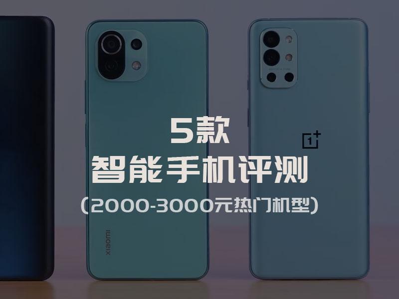 5款2k-3k热门手机评测