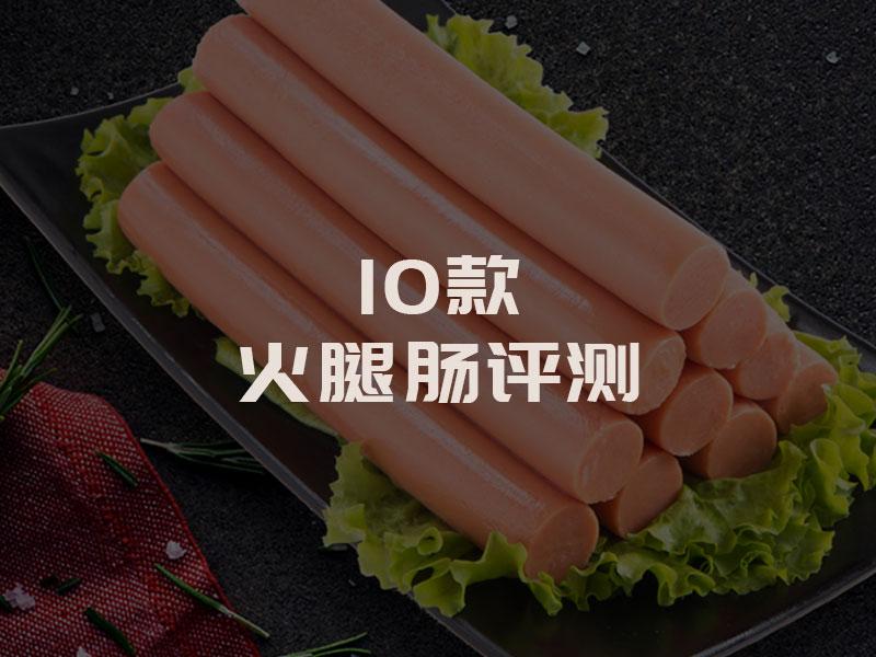 10款火腿肠评测