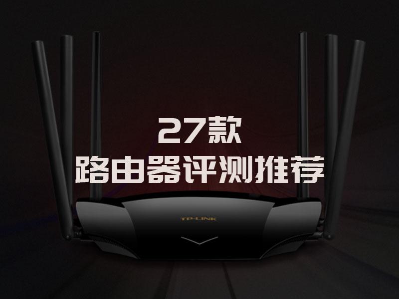 27款Wi-Fi 6路由器评测推荐