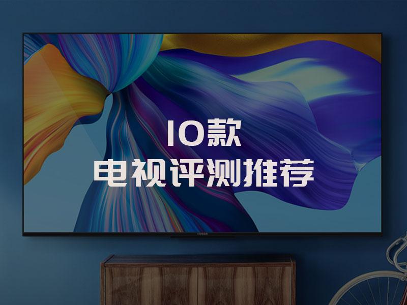 10款电视评测推荐