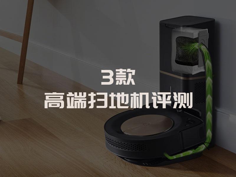 先看评测: 3款高端扫地机器人评测