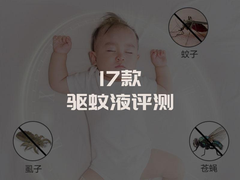 老爸评测:17款驱蚊液评测